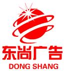 杭州东尚广告有限公司