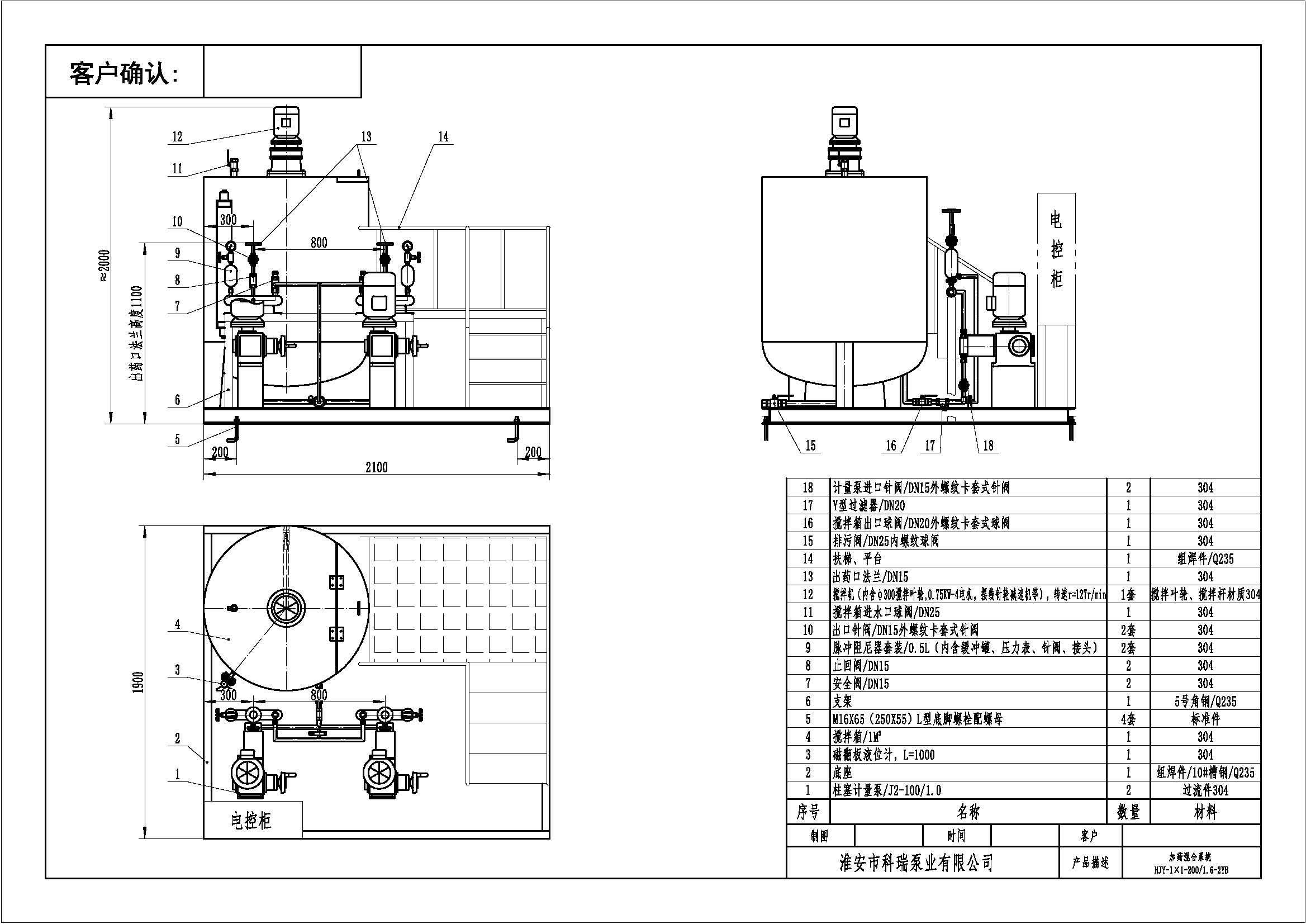 1罐2泵加药装置(HJY-1×1-200-1.6-2YB加药混合系统).jpg