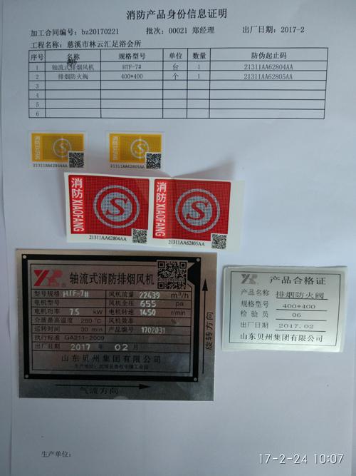 消防產品信息證明清單.jpg