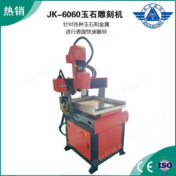 JK-6060玉石雕刻机.jpg