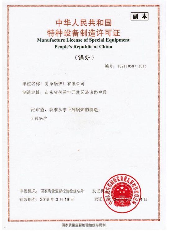 鍋爐特種設備制造許可證