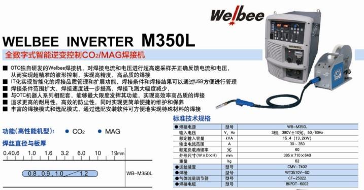 WB-M350L.jpg