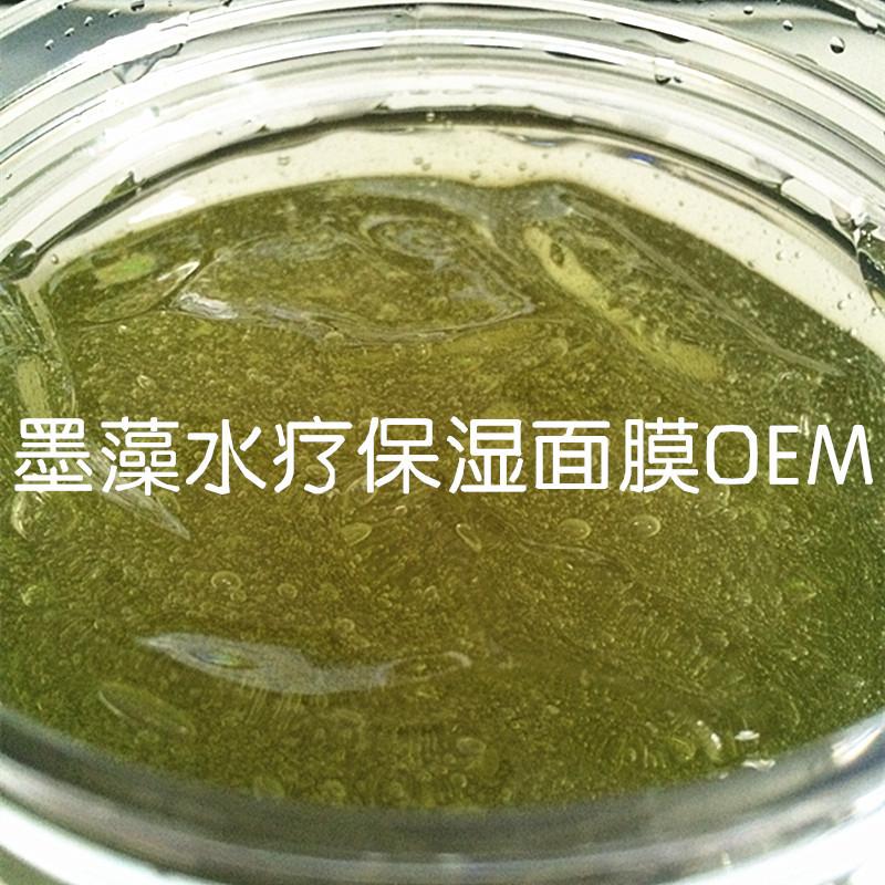 墨藻水疗保湿面膜OEM小批量加_20141211_13062754881702250_000.jpg