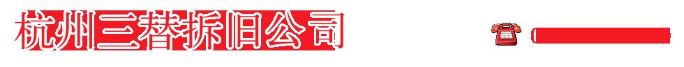 杭州三替拆旧公司