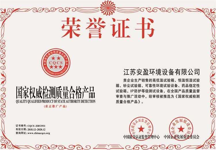 国家权威检测质量合格证书.jpg