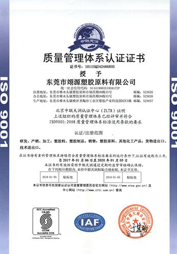 ISO9001質量體系證書.jpg