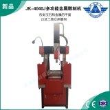 JK-4040J金屬雕刻機加高龍門款