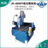 JK-6090Y硯臺雕刻機