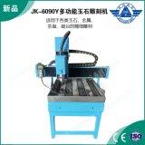 JK-6090Y多功能玉石雕刻機
