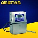 杭州点时喷码机 激光机