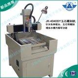 JK-4040SY玉石雕刻机
