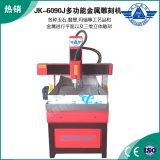 6090J多功能金屬雕刻機