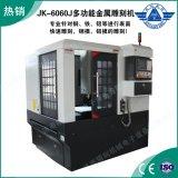 JK-6060J多功能金属雕刻机
