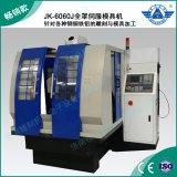 金属模具雕刻机JK-6060JM