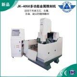 JK-4050多功能金属雕刻机