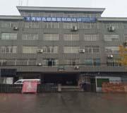 王秀丽高级服装制版中心