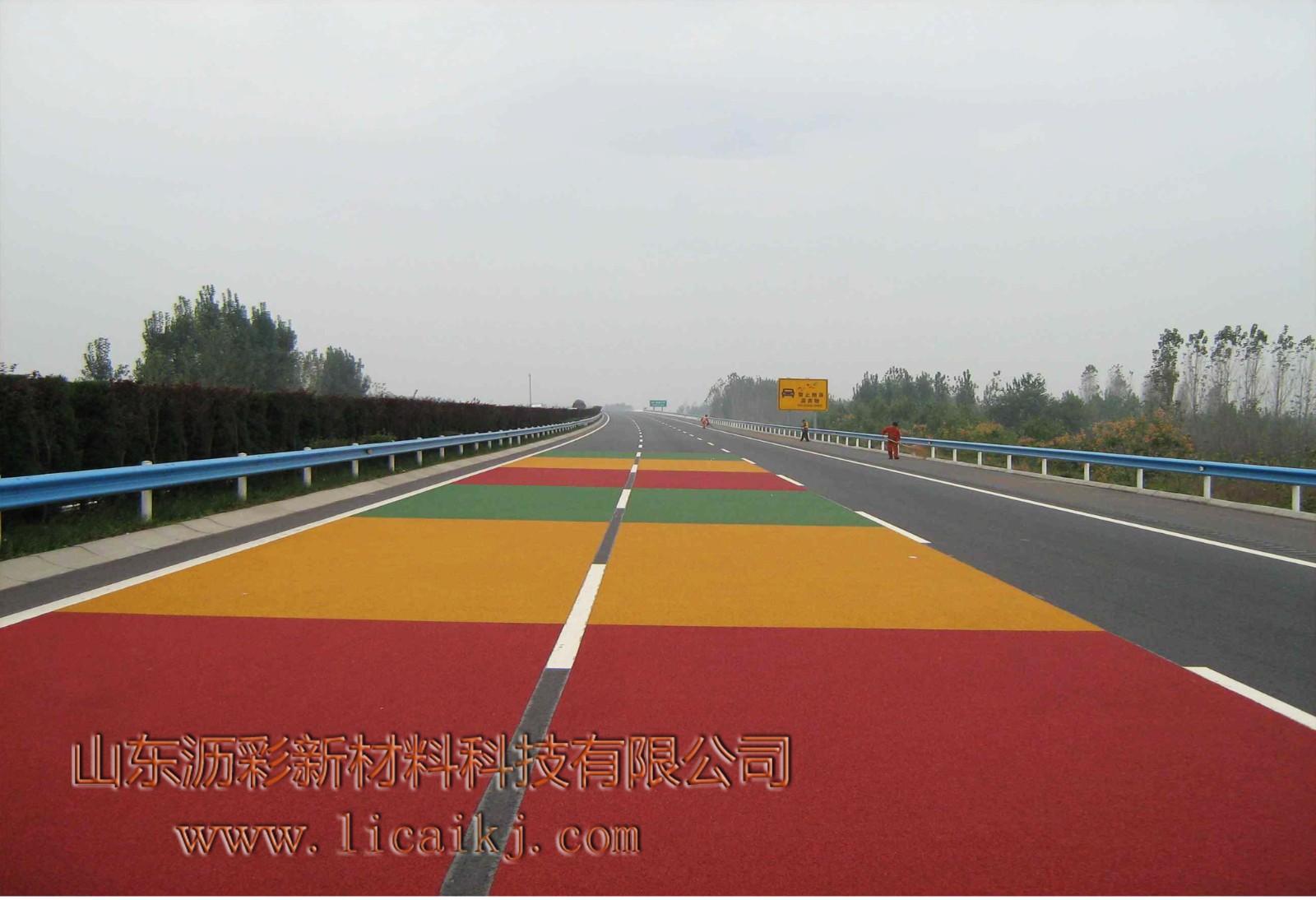 高速公路止滑带.jpg