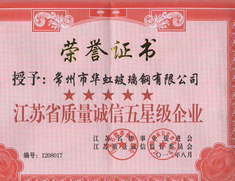 江苏省质量诚信五星级企业.jpg