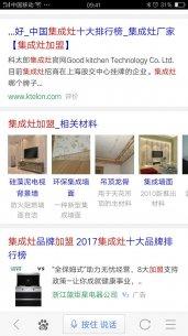 杭州SEO优化-科太郎集成灶