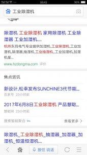 杭州SEO优化-杭州东玛电气
