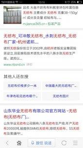 杭州SEO优化-诺邦无纺股份