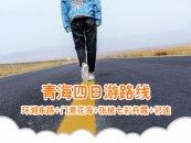 青海四日游