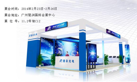德彩光电广州国际LED展位效果图