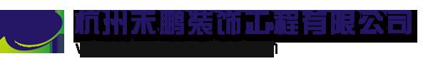 杭州环氧地坪_金华/宁波环氧地坪_湖州环氧地坪_杭州禾鹏装饰工程有限公司