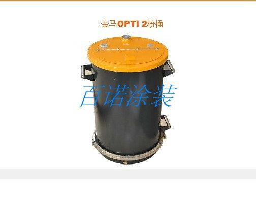 金马OPT2粉桶