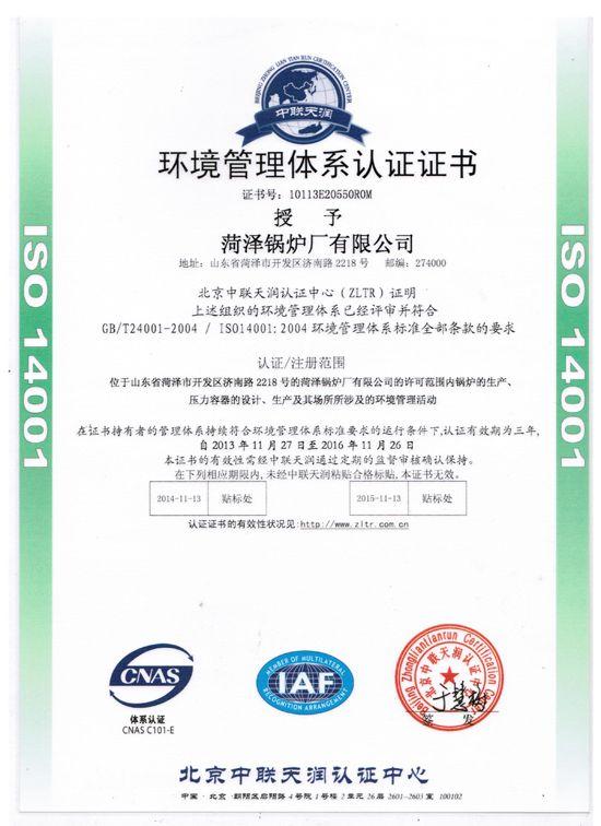 環境管理體系認證證書中文