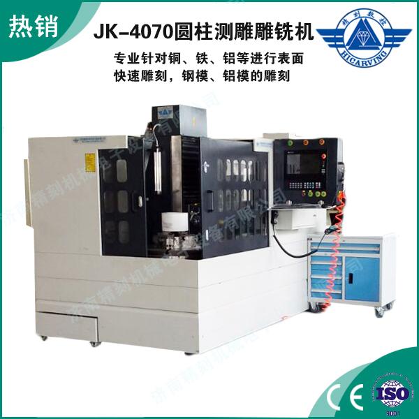 JK-4070圓柱測雕雕銑機.jpg