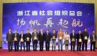 浙江省湖南商会当选浙江省社会组织总会执行会长单位