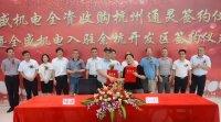 热烈祝贺我会副会长李冰企业全盛机电收购杭州通灵