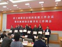 浙江省湖南商会荣获2018年度浙江省工商联优秀商会荣誉
