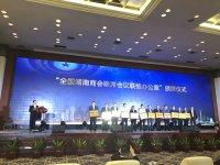 我会领导出席全国湖南商会纪念改革开放40周年暨2018年会长联席会议