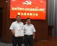 【湖南商会喜讯】我会常务副会长黄华获优秀共产党员称号