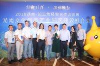 2018湖南-长三角经贸合作洽谈周系列活动圆满召开