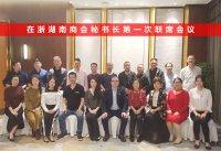 融合發展 共贏共享——在浙湖南商會秘書長第一次聯席會議在杭召開