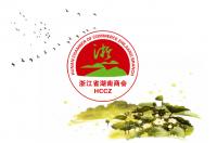"""【湖南商会资讯】浙江省湖南商会荣获""""2017年度优秀商会"""""""