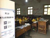 【捐书通报】捐一份书香 留一片关爱——浙江省湖南商会捐助爱心图书角的通报