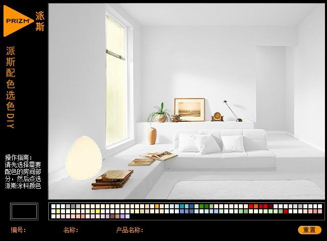 DIY在线配色案例