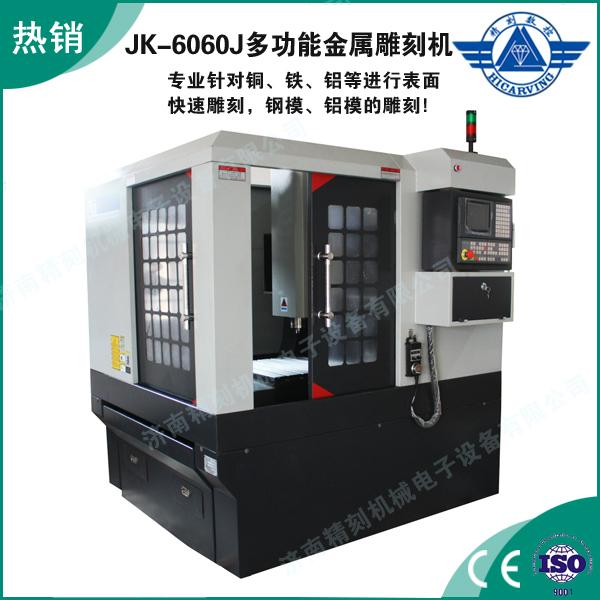 JK-6060J多功能金属雕刻机.jpg