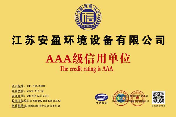 AAA级信用单位.png