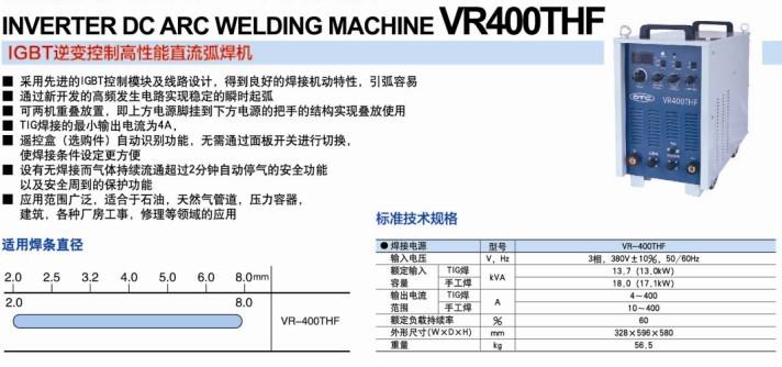 VR-400THF.jpg