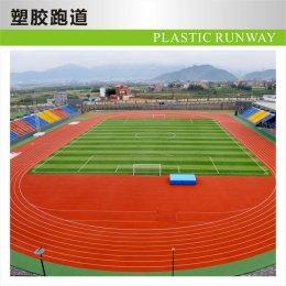 復合型塑膠跑道