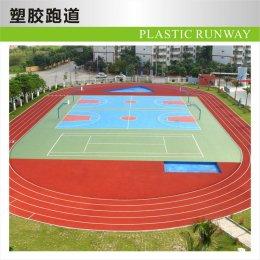 混合型塑膠跑道