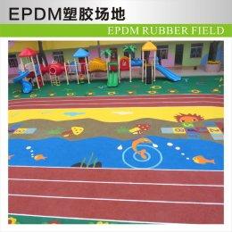 EPDM塑膠場地
