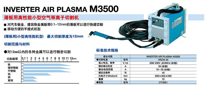 M3500.jpg