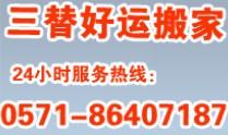【杭州搬家公司】搬家行冒牌公司多,消费者需警惕
