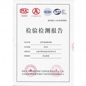 WY600振动光纤检测报告